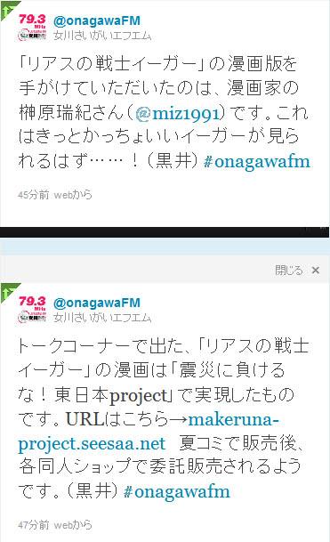 女川さいがいFM.jpg